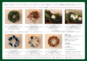 クリスマスギフト2015裏